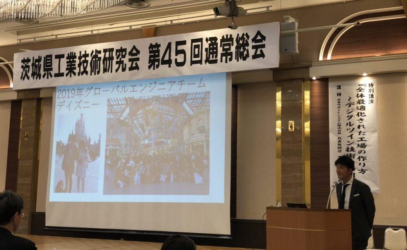 茨城県工業技術研究会